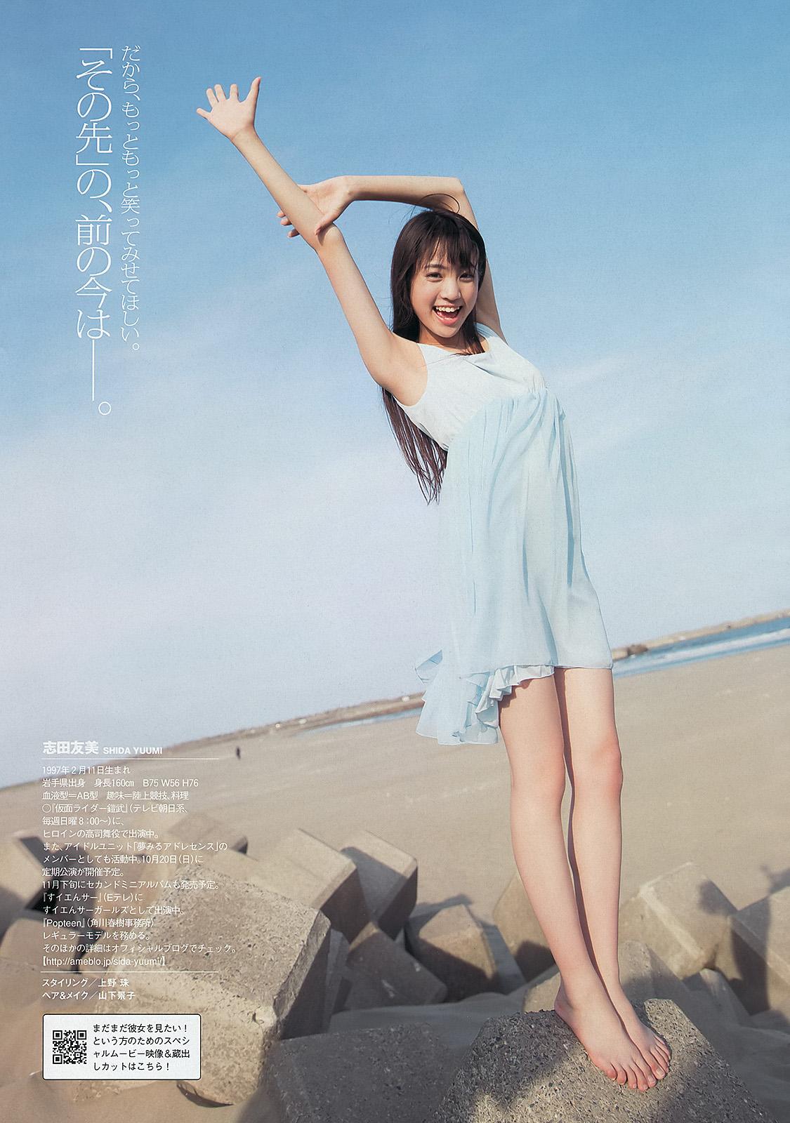 志田未来さんの水着