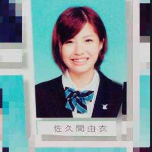 佐久間由衣の高校時代の画像がかわいいと話題!妹の名前は?