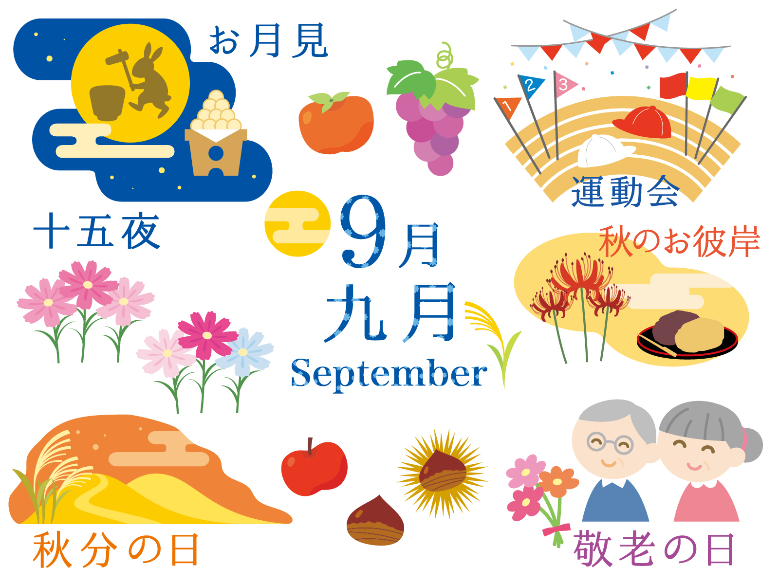 秋 とい えば 食べ物