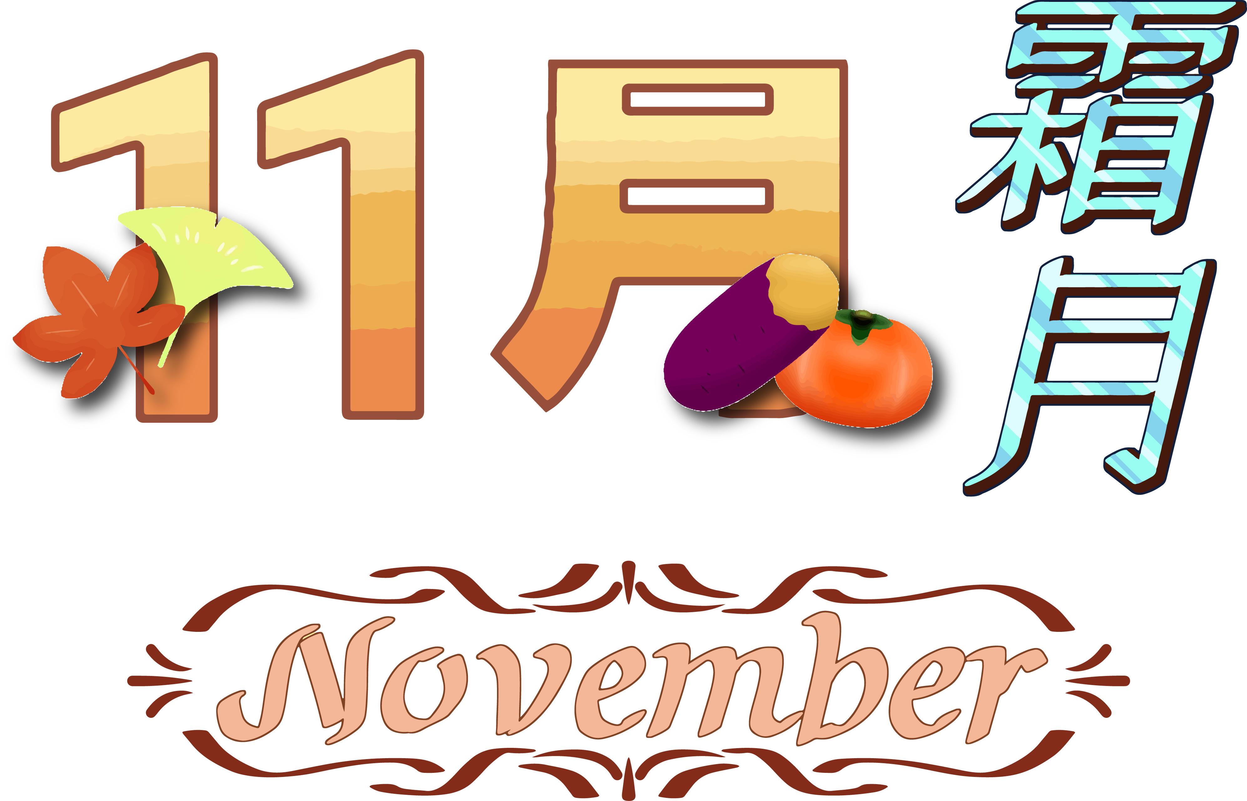 【11月といえば】イベントや行事・花や食べ物など話題のタネまとめ