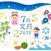 【7月といえば】イベントや行事・花や食べ物など話題のタネまとめ