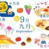 【9月といえば】イベントや行事・花や食べ物など話題のタネまとめ