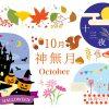 【10月といえば】イベントや行事・花や食べ物など話題のタネまとめ
